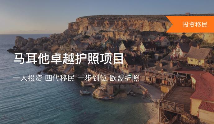 马耳他卓越护照项目