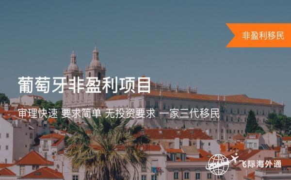 葡萄牙D7签证怎么样,移民葡萄牙流程怎么样?