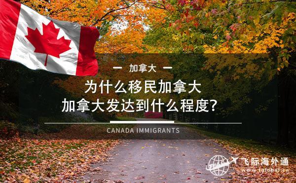 为什么移民加拿大,加拿大发达到什么程度?