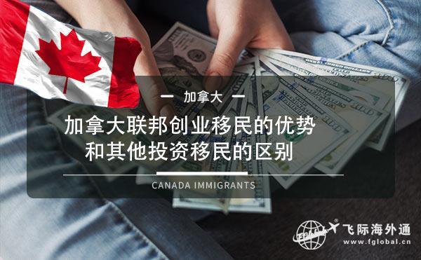加拿大联邦创业移民的优势,和其他投资移民的区别