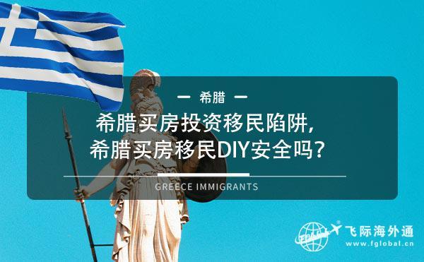 希腊买房投资移民陷阱,希腊买房移民DIY安全吗?