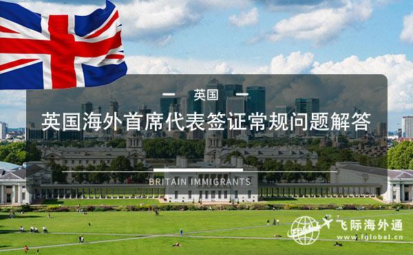 英国海外首席代表签证常规问题解答