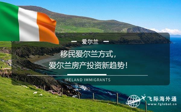 移民爱尔兰方式,爱尔兰房产投资新趋势!
