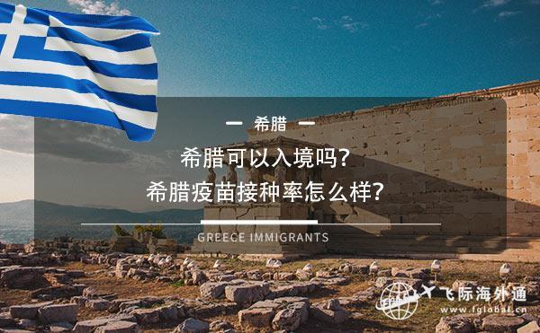 希腊可以入境吗?希腊疫苗接种率怎么样?