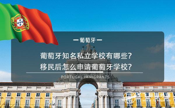 葡萄牙知名私立学校有哪些?移民后怎么申请葡萄牙学校?
