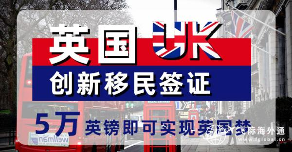 英国投资移民多少钱?5万英镑申英国永居,无排期快速登陆!