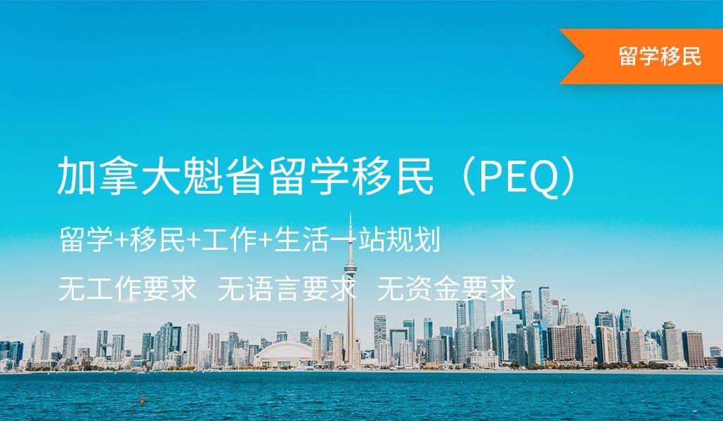 加拿大PEQ留学移民